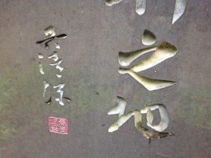石碑のアップ